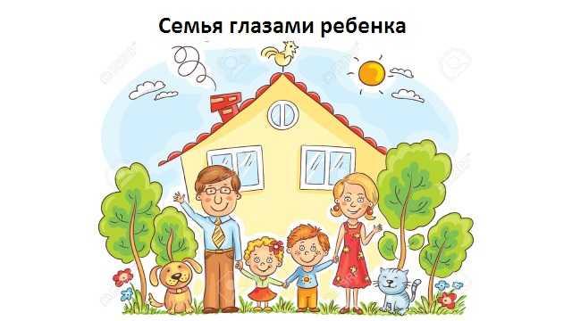Акция «Семья глазами ребенка»