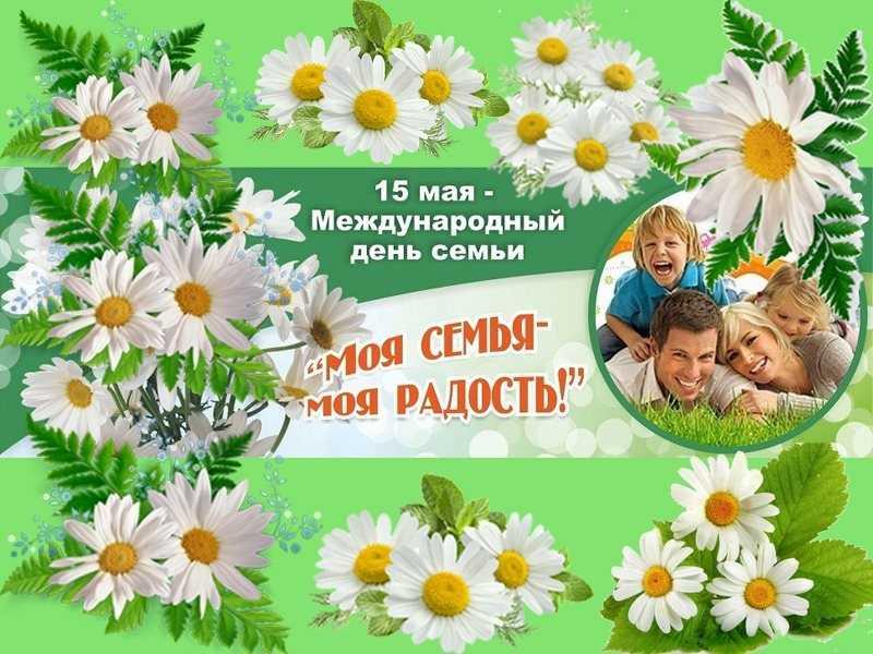Поздравление с Международным днем семьи